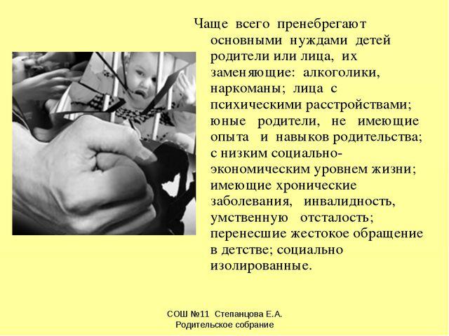 Чаще всего пренебрегают основными нуждами детей родители или лица, их заменяю...