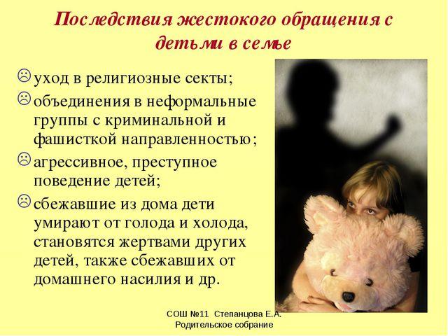 Последствия жестокого обращения с детьми в семье уход в религиозные секты; об...