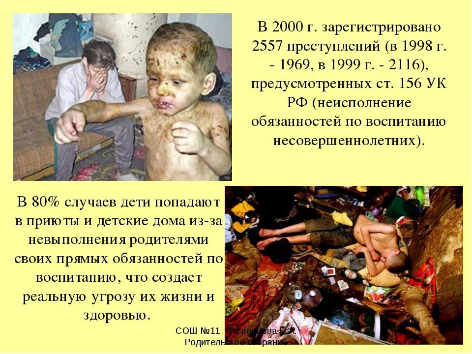 В 2000 г. зарегистрировано 2557 преступлений (в 1998 г. - 1969, в 1999 г. - 2...