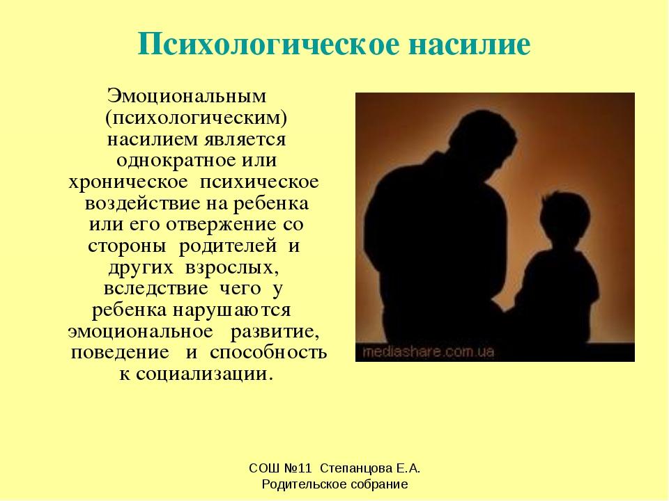 Психологическое насилие Эмоциональным (психологическим) насилием является одн...