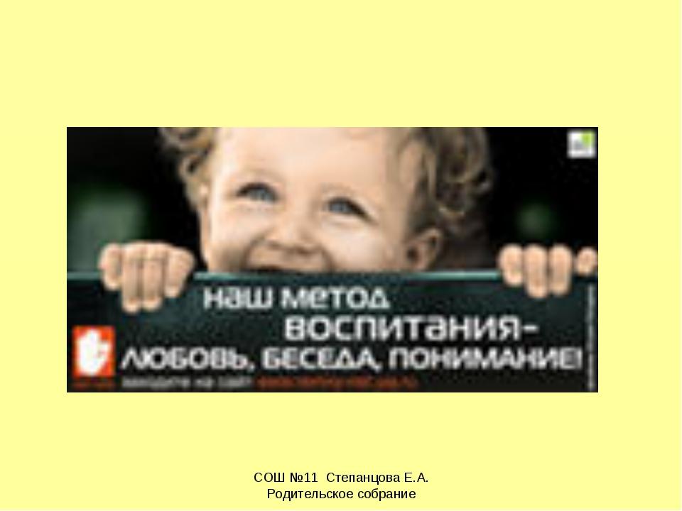 СОШ №11 Степанцова Е.А. Родительское собрание СОШ №11 Степанцова Е.А. Родител...