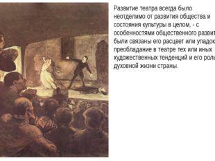 Развитие театра всегда было неотделимо от развития общества и состояния культ