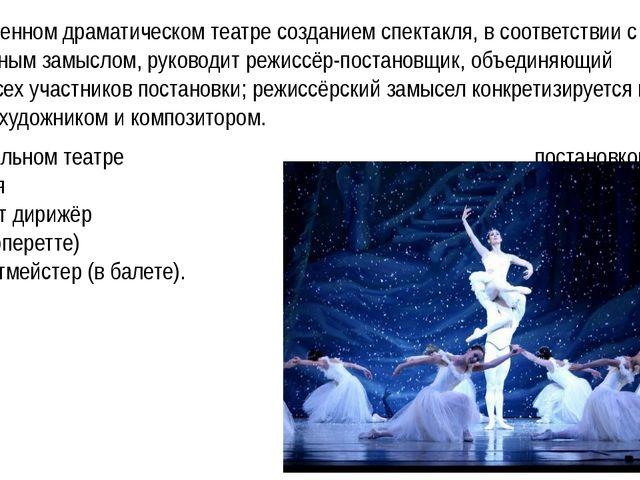 В современном драматическом театре созданием спектакля, в соответствии с собс...