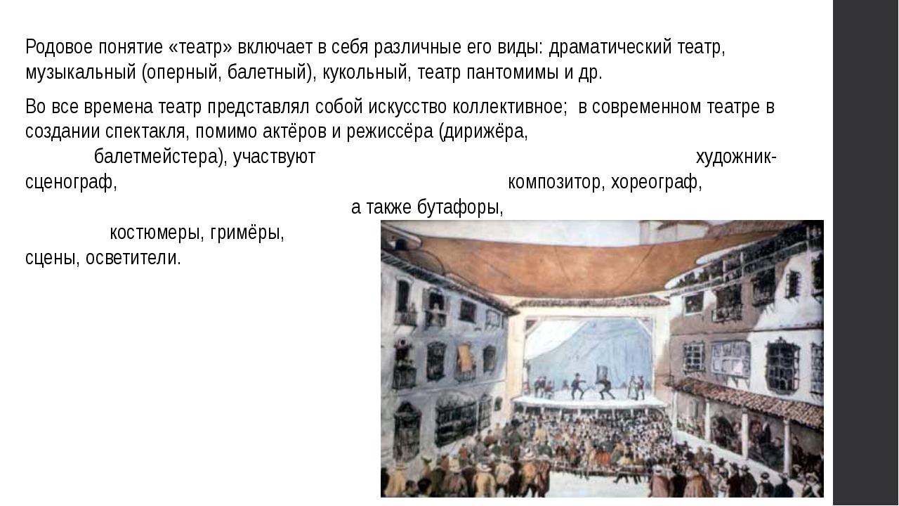 Родовое понятие «театр» включает в себя различные его виды: драматический теа...