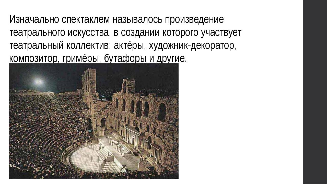 Изначально спектаклем называлось произведение театрального искусства, в созда...