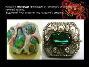 Названиеизумрудапроисходит отгреческого smaragdos или зеленыйкамень. В др