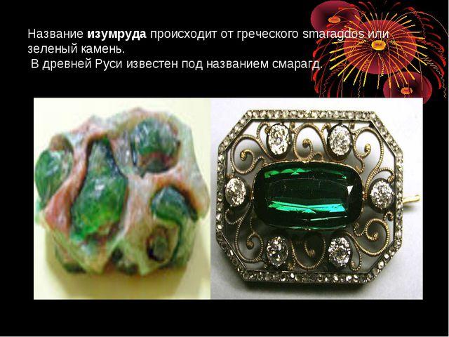 Названиеизумрудапроисходит отгреческого smaragdos или зеленыйкамень. В др...