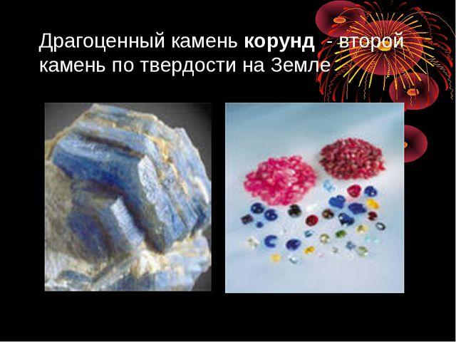 Драгоценный каменькорунд - второй камень потвердости на Земле