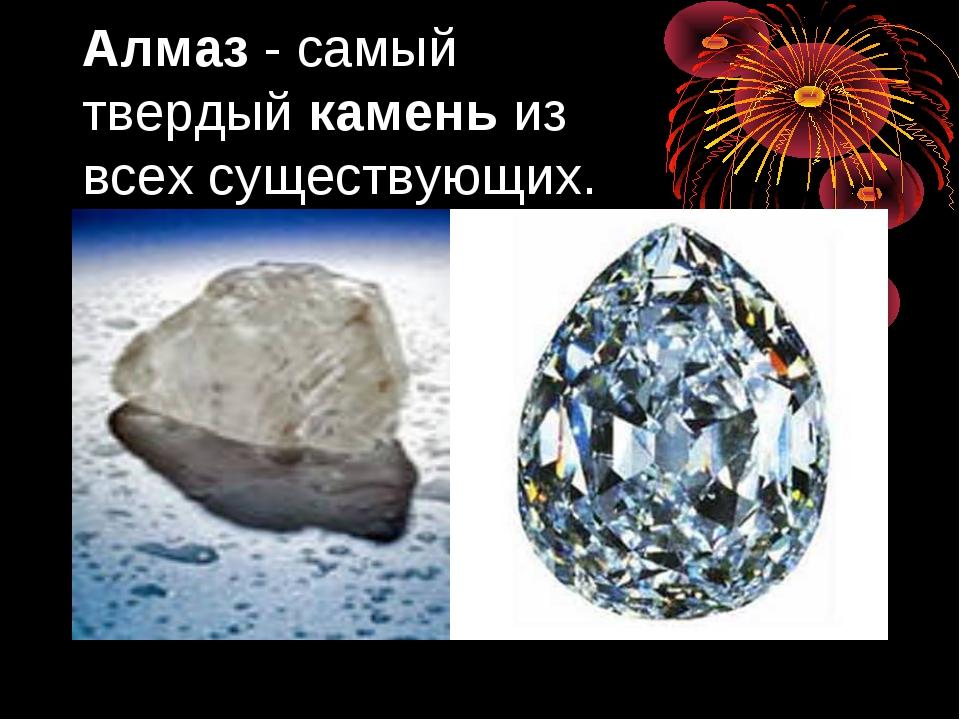 Алмаз- самый твердыйкаменьиз всехсуществующих.