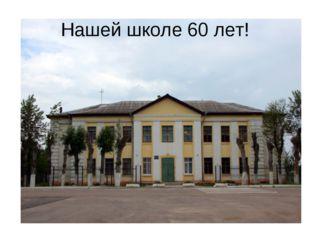Нашей школе 60 лет!