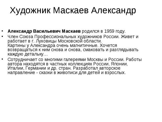 Художник Маскаев Александр Александр Васильевич Маскаевродился в 1959 году....