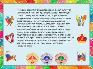 По мере развития общества физическая культура становилась частью культуры, пр