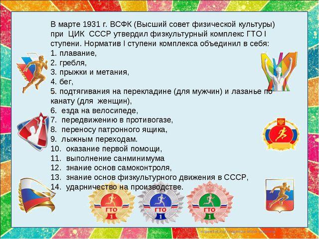 В марте 1931 г. ВСФК (Высший совет физической культуры) при ЦИК СССР утвердил...