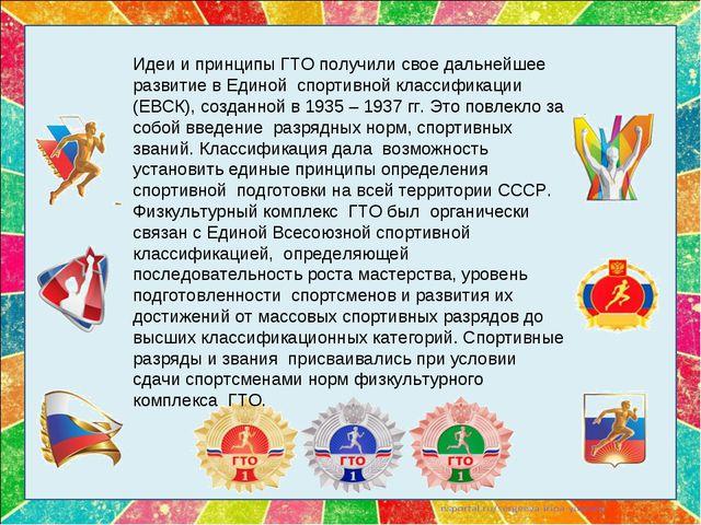 Идеи и принципы ГТО получили свое дальнейшее развитие в Единой спортивной кла...