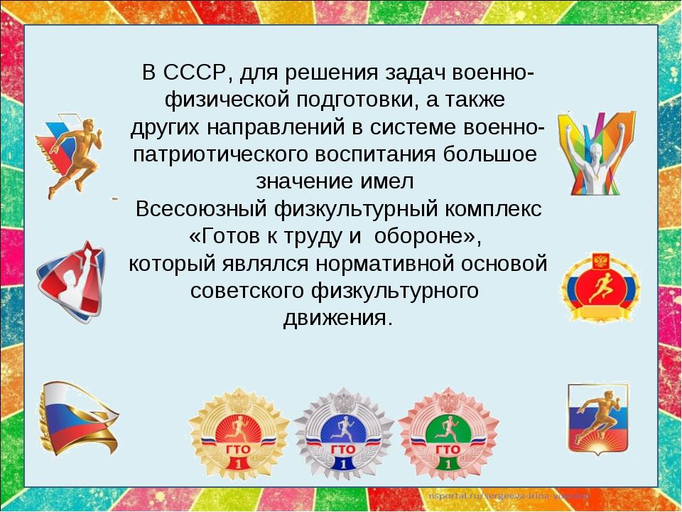 В СССР, для решения задач военно-физической подготовки, а также других направ...