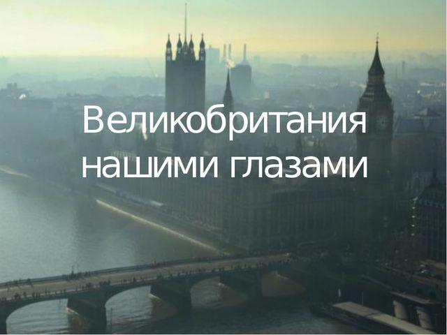 Великобритания нашими глазами