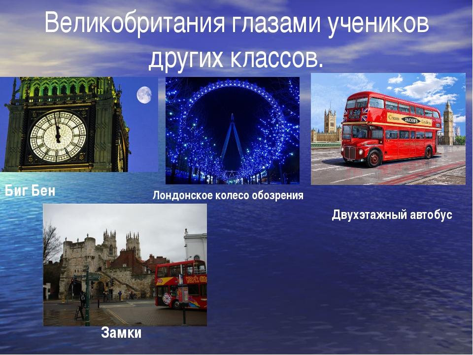 Великобритания глазами учеников других классов. Биг Бен Лондонское колесо обо...