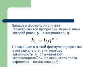 Запишем формулу n-го члена геометрической прогрессии, первый член которой ра