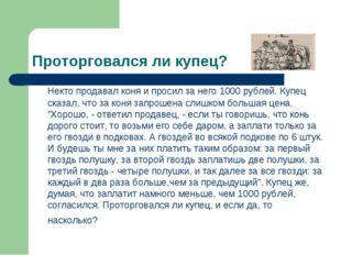 Проторговался ли купец? Некто продавал коня и просил за него 1000 рублей. Ку