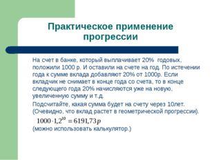 Практическое применение прогрессии На счет в банке, который выплачивает 20%