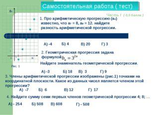 Самостоятельная работа ( тест) 1. Про арифметическую прогрессию (аn) известно