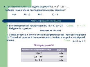 Г) - 4 А) 4 Б) - 2 В) 2 Часть II (задания на 2 балла) 6. В геометрической про