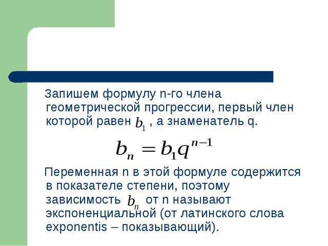 Запишем формулу n-го члена геометрической прогрессии, первый член которой ра...