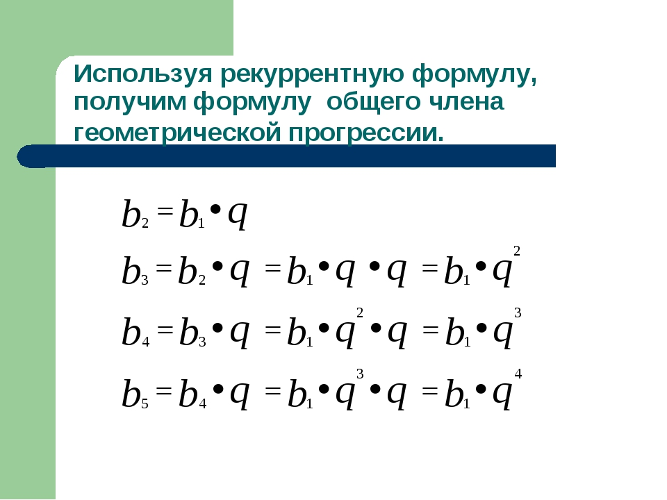 Используя рекуррентную формулу, получим формулу общего члена геометрической п...