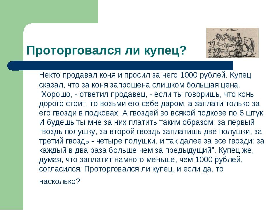 Проторговался ли купец? Некто продавал коня и просил за него 1000 рублей. Ку...