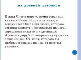из древней летописи И жил Олег в мире со всеми странами, княжа в Киеве. И пр