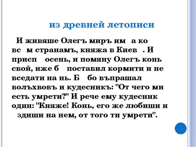 из древней летописи И живяше Олегъ миръ имѣа ко всѣм странамъ, княжа в Киевѣ...