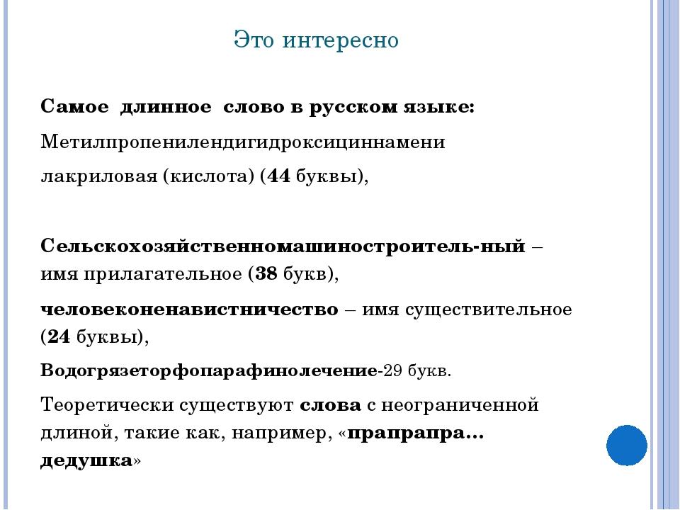 Это интересно Самое длинное слово в русском языке: Метилпропенилендигидрокси...