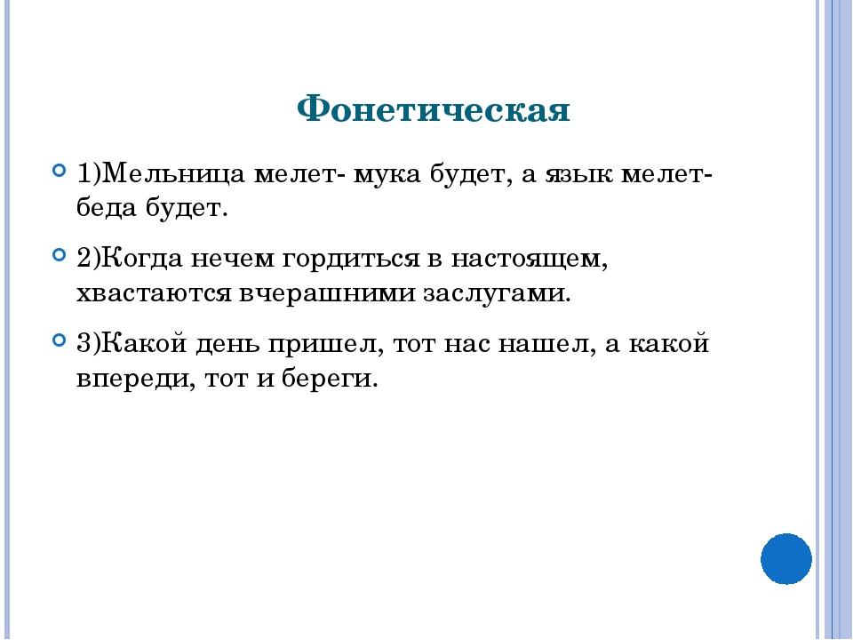 Фонетическая 1)Мельница мелет- мука будет, а язык мелет- беда будет. 2)Когда...