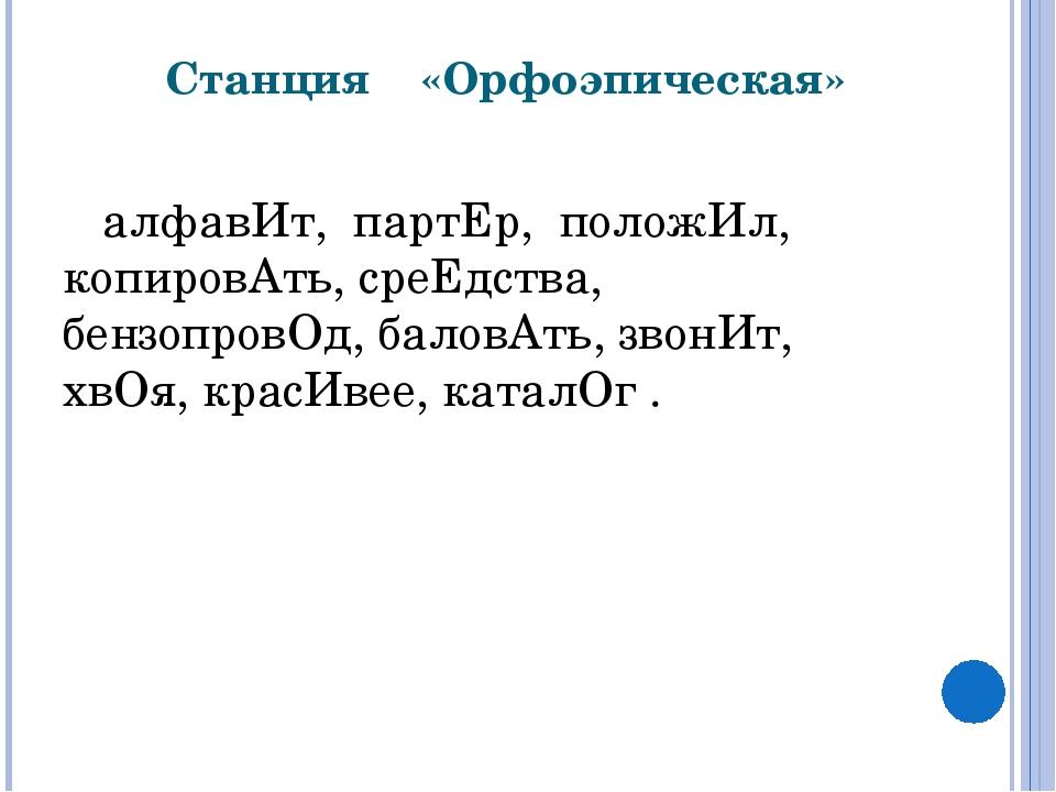 Станция «Орфоэпическая» алфавИт, партЕр, положИл, копировАть, среЕдства, бен...