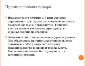 Принцип свободы выбора Взаuмоопрос: в течение 3-5 мин ученики опрашивают друг