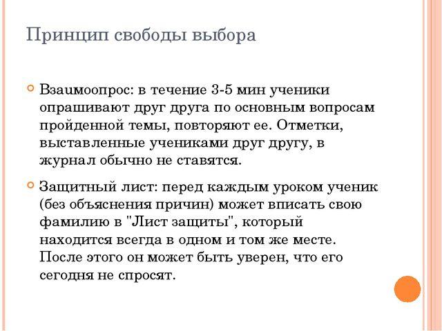 Принцип свободы выбора Взаuмоопрос: в течение 3-5 мин ученики опрашивают друг...