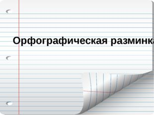 Орфографическая разминка
