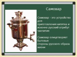 Самовар - это устройство для приготовления кипятка и исконно русский атрибут