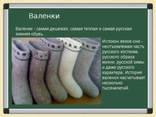 Испокон веков они - неотъемлемая часть русского костюма, русского образа жизн