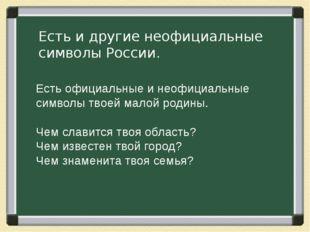 Есть и другие неофициальные символы России. Есть официальные и неофициальные