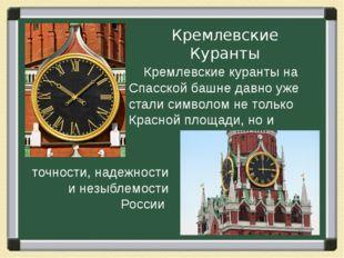 Кремлевские куранты на Спасской башне давно уже стали символом не только Кра