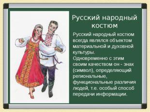 Русский народный костюм всегда являлся объектом материальной и духовной культ