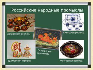 Хохломская роспись. Российские народные промыслы Дымковская игрушка. Гжельска