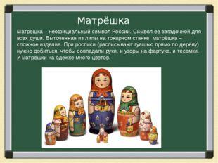 Матрешка – неофициальный символ России. Символ ее загадочной для всех души. В