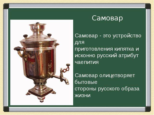 Самовар - это устройство для приготовления кипятка и исконно русский атрибут...