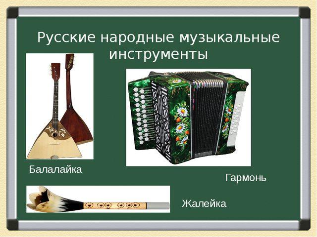 Балалайка Русские народные музыкальные инструменты Гармонь Жалейка