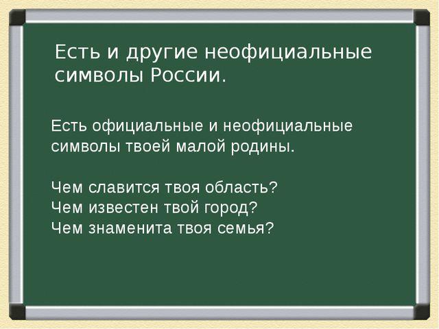 Есть и другие неофициальные символы России. Есть официальные и неофициальные...