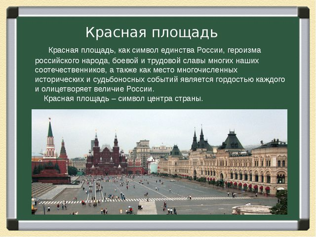 Красная площадь, как символ единства России, героизма российского народа, бо...