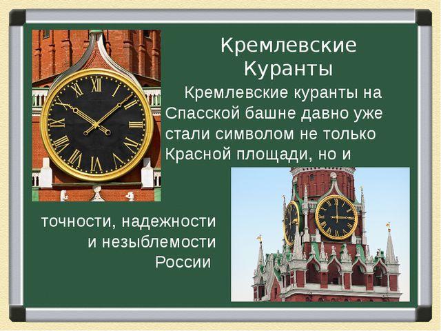 Кремлевские куранты на Спасской башне давно уже стали символом не только Кра...