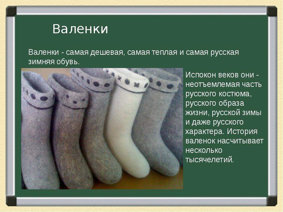 Испокон веков они - неотъемлемая часть русского костюма, русского образа жизн...